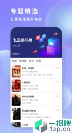 飞瓜影视app下载_飞瓜影视app最新版免费下载