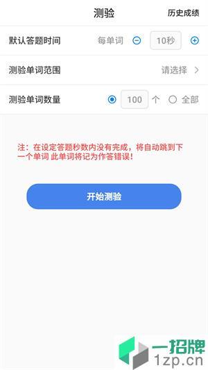 树懒速记app下载_树懒速记app最新版免费下载