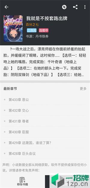 百搜小说app下载_百搜小说app最新版免费下载