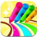 炫彩画笔冲浪app下载_炫彩画笔冲浪app最新版免费下载
