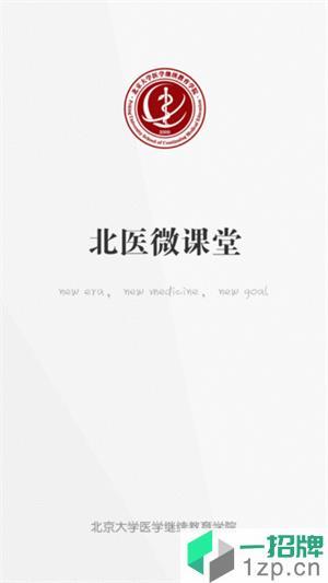 北医微课堂app下载_北医微课堂app最新版免费下载