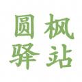 圆枫驿站app下载_圆枫驿站app最新版免费下载