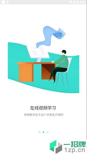 奇想课堂app下载_奇想课堂app最新版免费下载