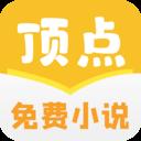 顶点免费小说app下载_顶点免费小说app最新版免费下载