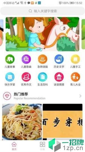 趣童年app下载_趣童年app最新版免费下载