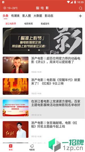 瞄电影app下载_瞄电影app最新版免费下载