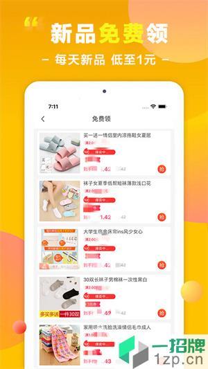 淘小惠app下载_淘小惠app最新版免费下载