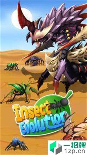 昆虫吞噬进化app下载_昆虫吞噬进化app最新版免费下载