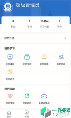 太保学习app下载_太保学习app最新版免费下载
