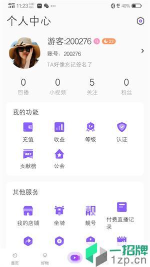 拍歌音乐app下载_拍歌音乐app最新版免费下载