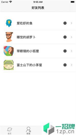 书遇小说苹果版app下载_书遇小说苹果版app最新版免费下载