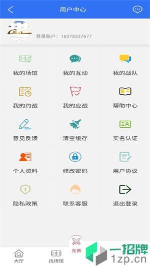 球管家app下载_球管家app最新版免费下载