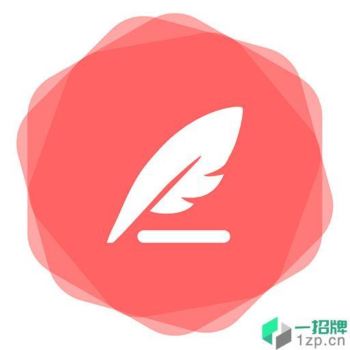 白果编辑助手app下载_白果编辑助手app最新版免费下载