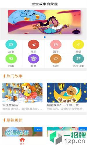 宝宝故事启蒙屋app下载_宝宝故事启蒙屋app最新版免费下载