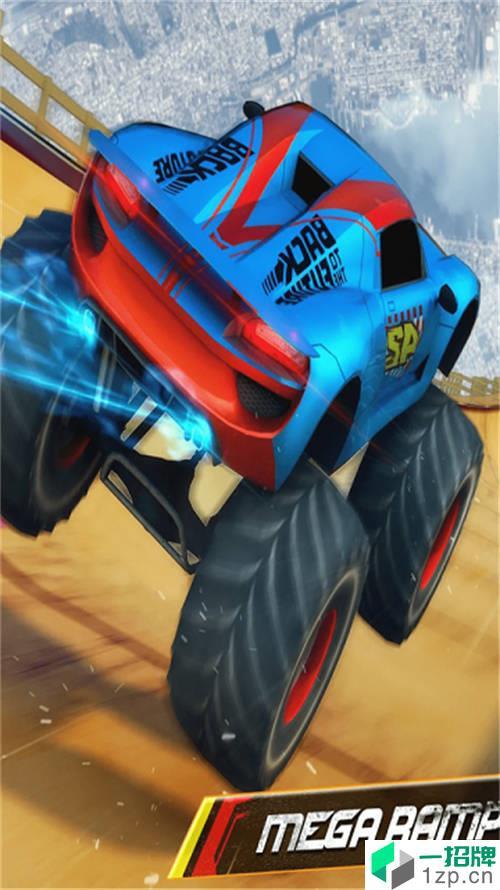 型斜坡怪物卡车app下载_型斜坡怪物卡车app最新版免费下载