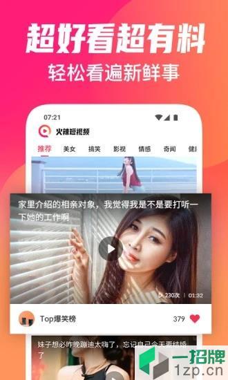 火辣短视频app下载_火辣短视频app最新版免费下载