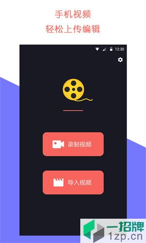 牛播剪辑app下载_牛播剪辑app最新版免费下载
