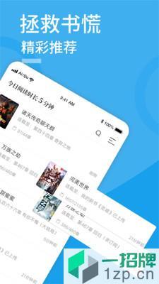 爱趣免费小说app下载_爱趣免费小说app最新版免费下载