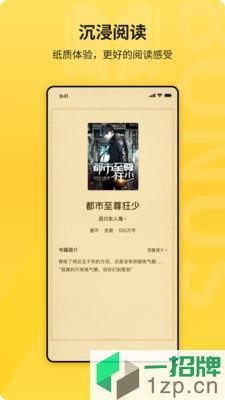 花生小说app下载_花生小说app最新版免费下载