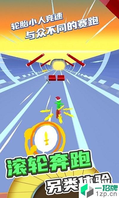 滚动的轮胎app下载_滚动的轮胎app最新版免费下载