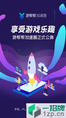 游帮帮加速器app下载_游帮帮加速器app最新版免费下载