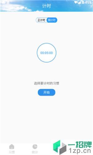 日常时间管理app下载_日常时间管理app最新版免费下载