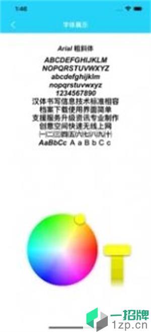 橙子字体app下载_橙子字体app最新版免费下载