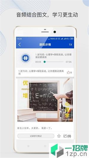 领袖学堂app下载_领袖学堂app最新版免费下载