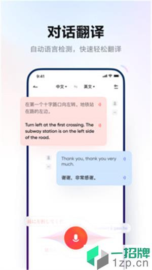 贝贝翻译app下载_贝贝翻译app最新版免费下载