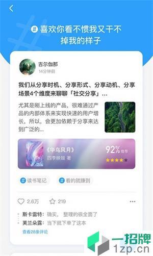 飞鸟书友会app下载_飞鸟书友会app最新版免费下载