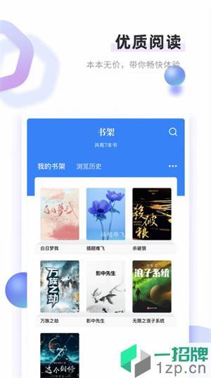 书客免费小说app下载_书客免费小说app最新版免费下载