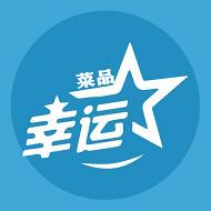 幸运菜品app下载_幸运菜品app最新版免费下载