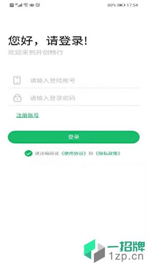 开创畅行app下载_开创畅行app最新版免费下载