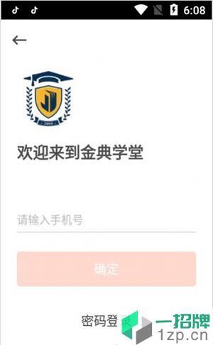 金典学堂app下载_金典学堂app最新版免费下载