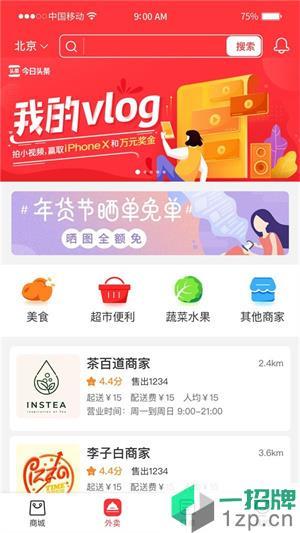 馨易购app下载_馨易购app最新版免费下载