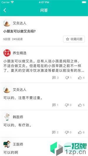 中医知道app下载_中医知道app最新版免费下载