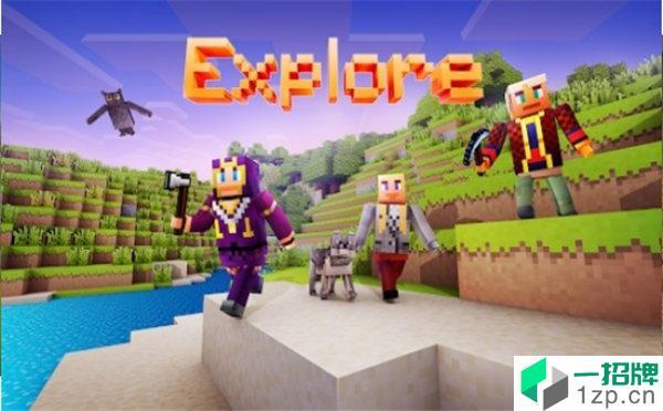 块世界探索app下载_块世界探索app最新版免费下载