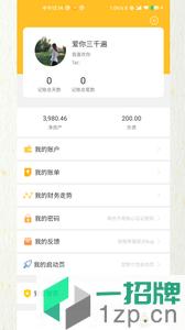 快速记账app下载_快速记账app最新版免费下载