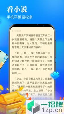 疯读小说极速版app下载_疯读小说极速版app最新版免费下载
