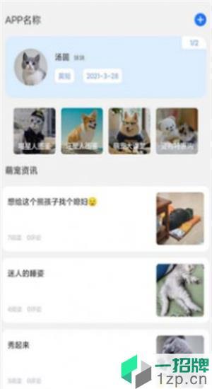 万能宝宠物app下载_万能宝宠物app最新版免费下载