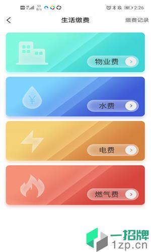 悦邻里app下载_悦邻里app最新版免费下载