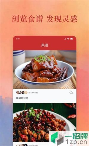 爱做饭厨房app下载_爱做饭厨房app最新版免费下载