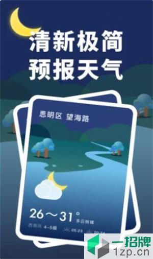 日天气预报app下载_日天气预报app最新版免费下载