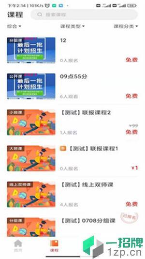 伟德教育app下载_伟德教育app最新版免费下载