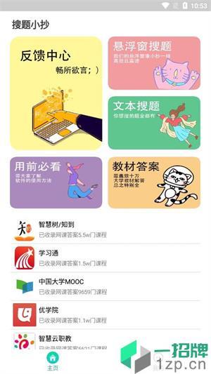搜题小抄app下载_搜题小抄app最新版免费下载