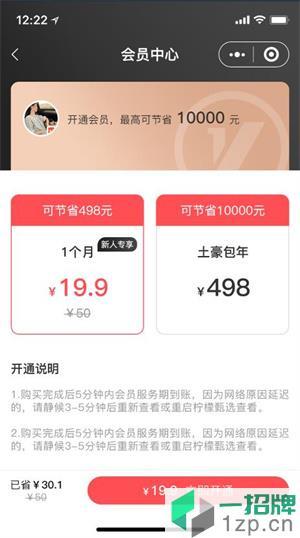 甄惠省app下载_甄惠省app最新版免费下载