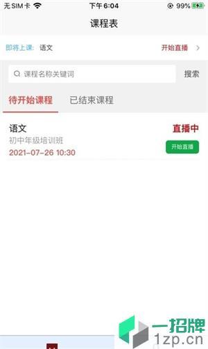 战旗教师app下载_战旗教师app最新版免费下载