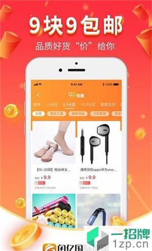 闪亿购app下载_闪亿购app最新版免费下载