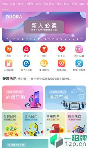 哆啦有礼app下载_哆啦有礼app最新版免费下载