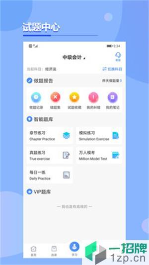 考点在线app下载_考点在线app最新版免费下载